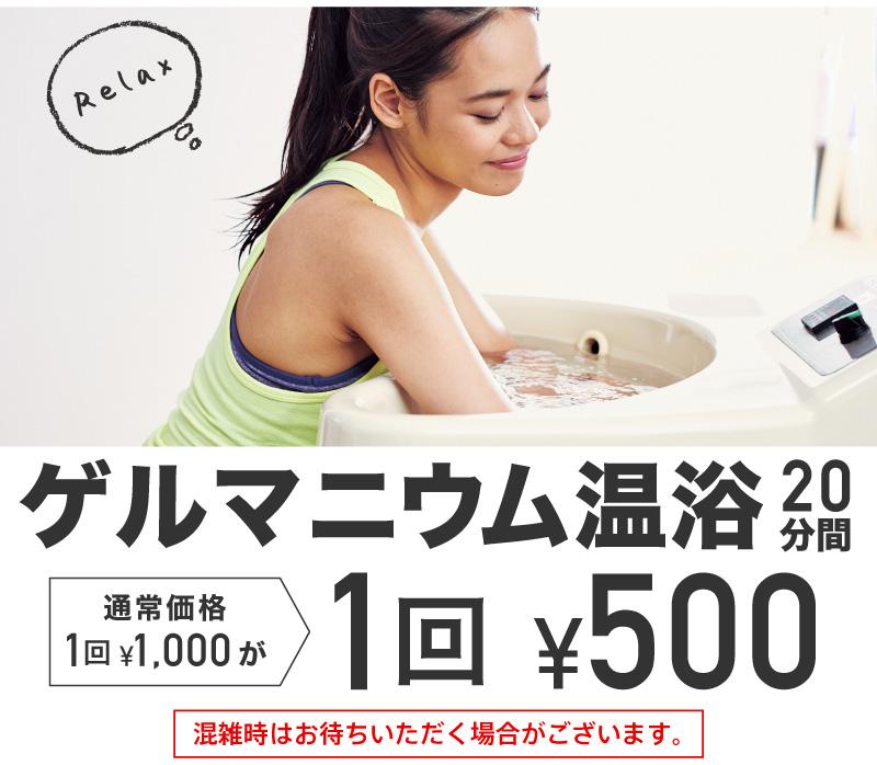 [9月] ゲルマニウム温浴1回¥500