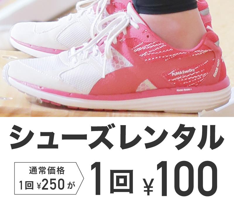 [11月] シューズレンタル 1回100円