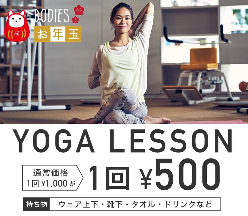 [1月] YOGA LESSON 1回500円
